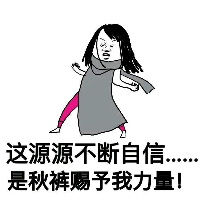 露逼骚_有一种冷叫做:你妈没有逼你穿秋裤,自己就穿上了!