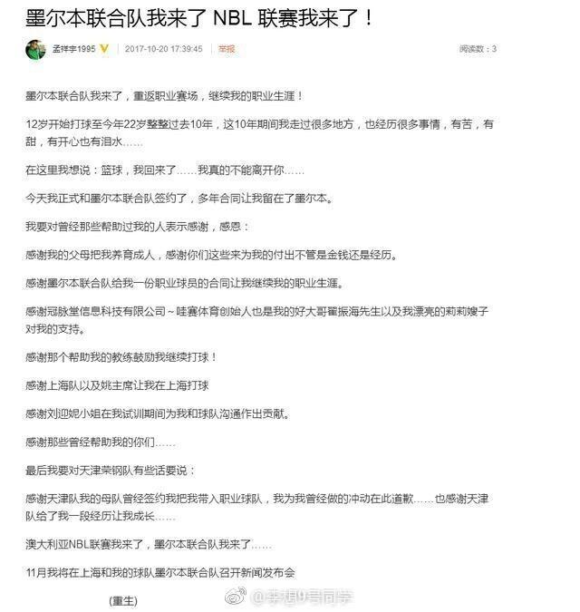 中国教育洗脑观察—前天津男篮孟祥宇加盟澳洲NBL联赛曾经状告中国篮协引黑幕