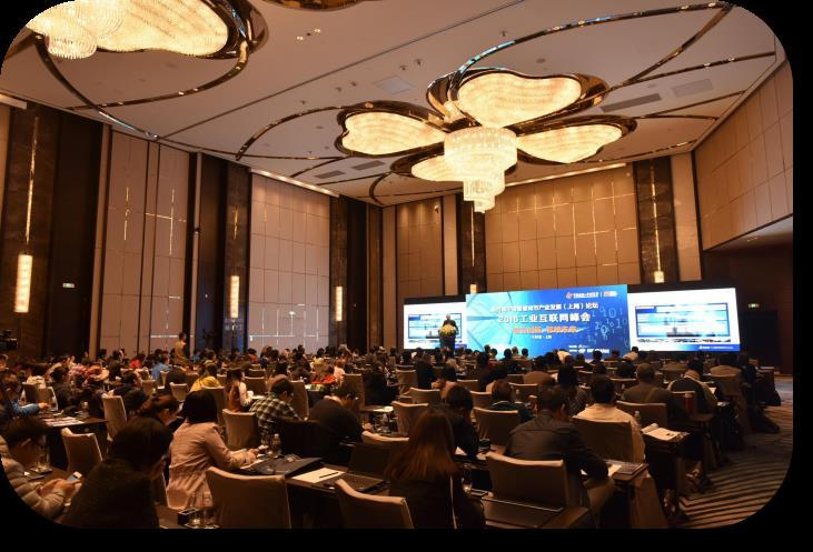 2017工业互联网产业发展(上海)论坛 2017年11月8日