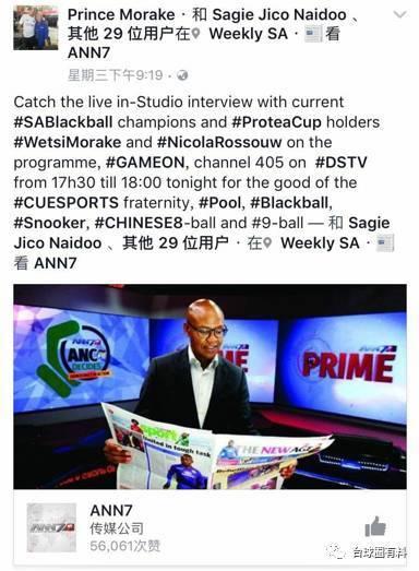 南非电单职业版传奇私服视台报道大师赛_中式八球影响力与日俱增