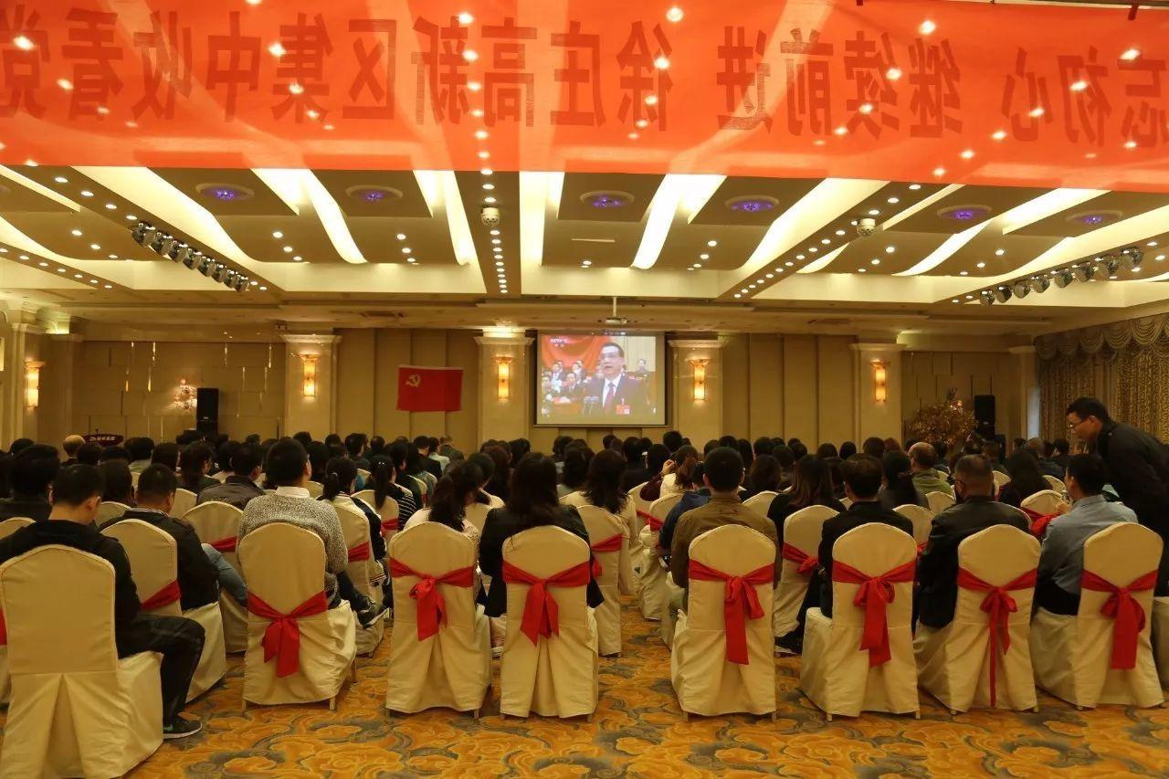 福中集团集中收看党的十九大开幕式和总书记的主题报告