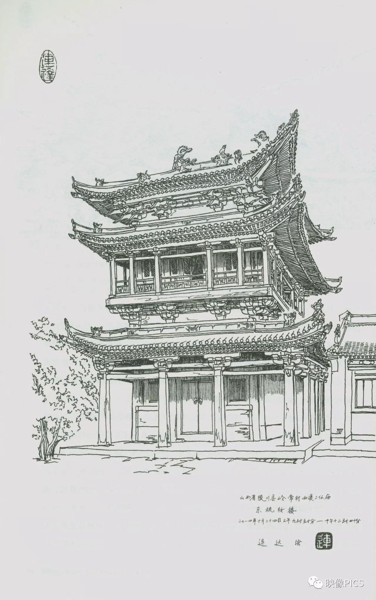连达:用画笔记录山西古建
