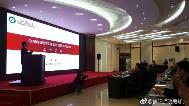 信阳师范学院即将更名信阳师范大学 信阳首所 大学 终于来了