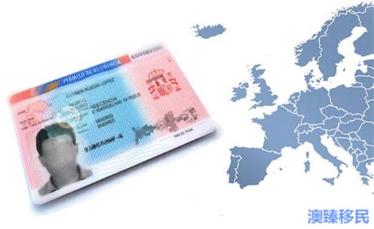 西班牙居留卡有三种,买房移民西班牙拿的是哪