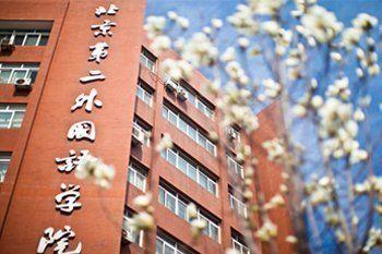 八大外国语大学,哪所实力最强?