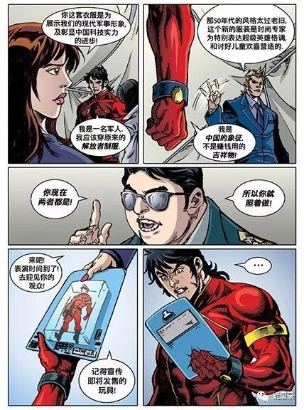 """漫威宇宙电影合集 别笑!漫威真有个超级英雄叫""""中国队长"""""""