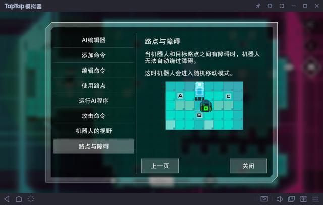 人工赋予机器人智能——ai编程游戏《异常》试玩