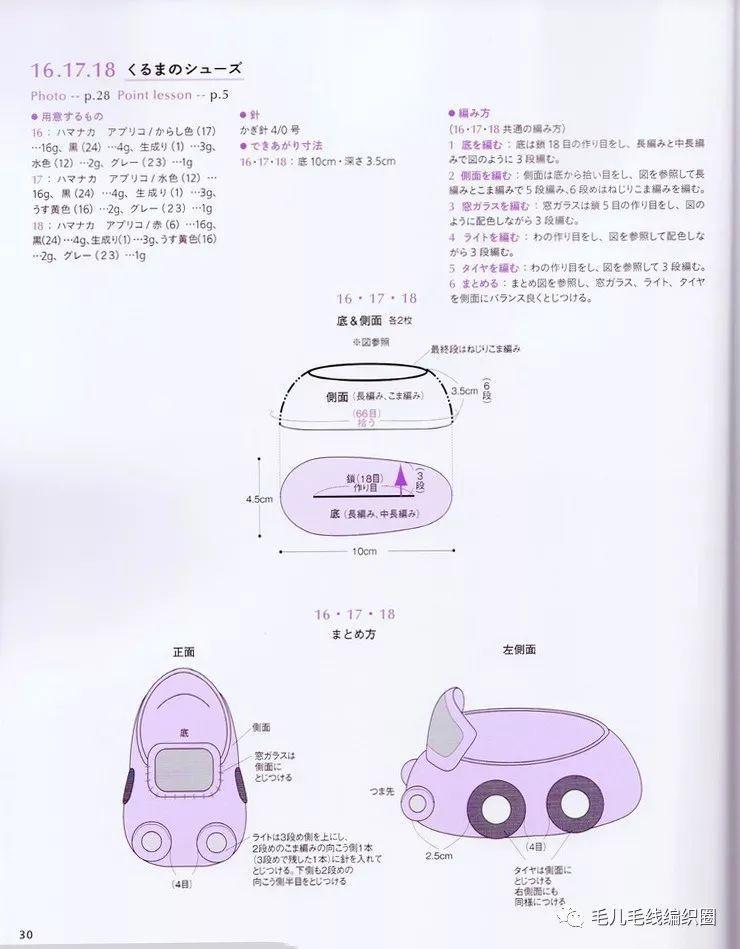 【图解】卡通钩针宝宝鞋合集