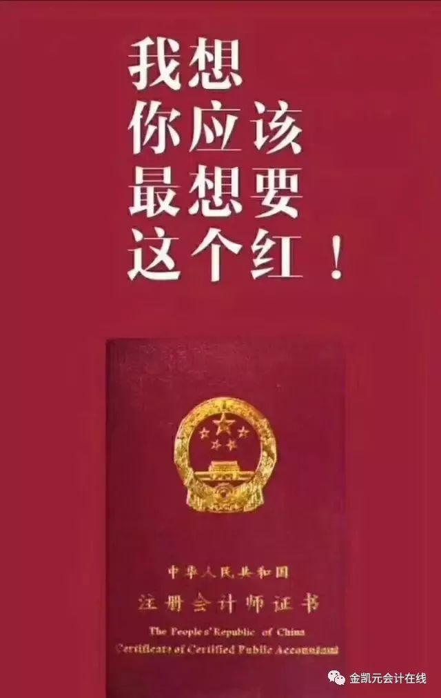 中国梦,cpa梦,金凯元3年圆你一个注会梦