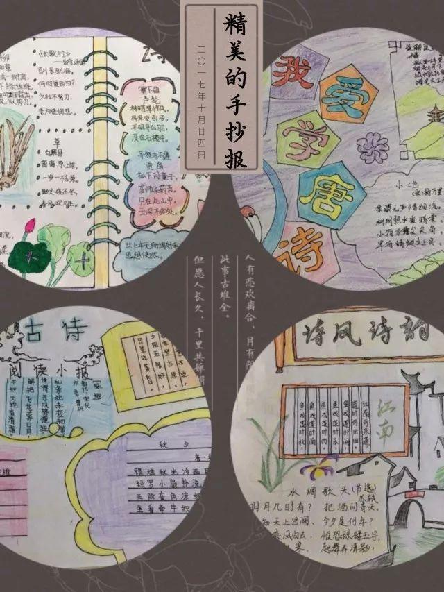"""飘香——经典古诗文""""主题,办出了一份份主题鲜明,设计新颖的手抄报."""