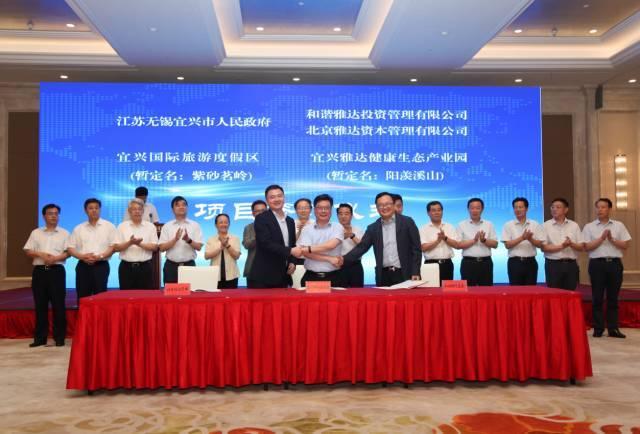 8月10日,宜兴产业强市之路再添闪亮新名片――该市与北京雅达资本管理