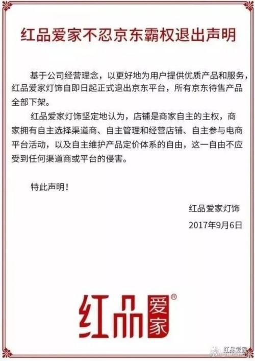 京东诉红品爱家索赔500万&nbsp;<wbr>专家:无稽之谈涉嫌霸权