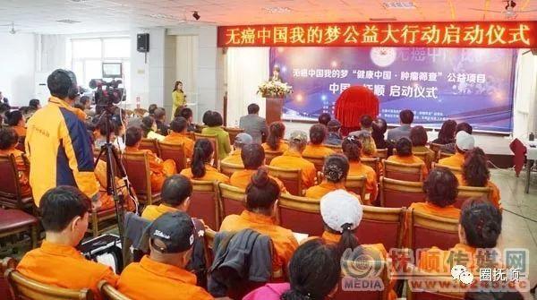"""无癌中国我的梦""""健康中国·肿瘤筛查""""公益项目登陆抚顺 5年20次免费"""