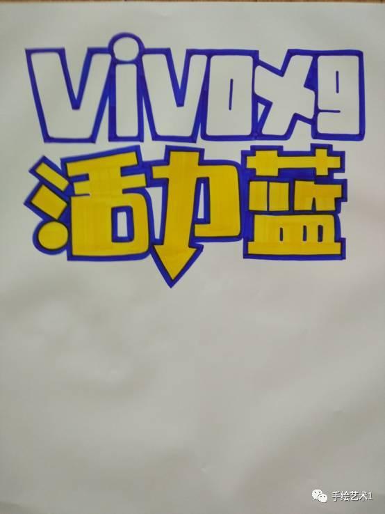 副(活力蓝)vivo的手绘pop作品,首先呢,主色调选择蓝色,对于初学者来说