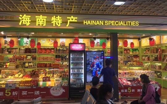 三亚特产_三亚凤凰机场海南特产店