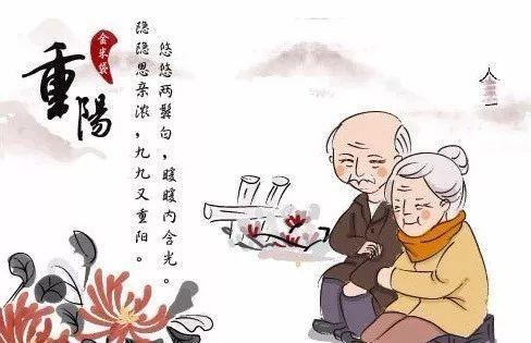 重阳节_【优惠活动】重阳节,给父母不一样的温暖!—渔岛·菲