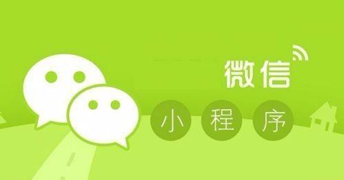 微信小程序 小程序专业开发 惠州微信小程序