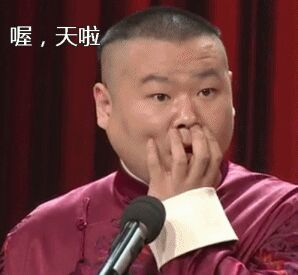 岳云鹏的微信头像竟然不是自己的表情包!这事儿我接受不了