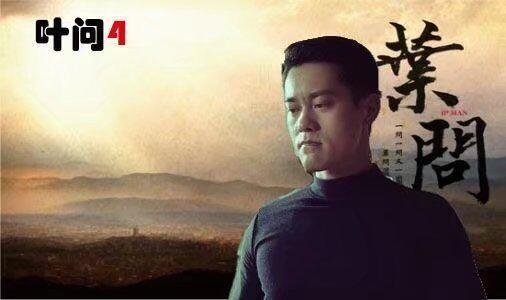叶问4甄子丹,陈国坤主演,成龙客串,欲打破图片