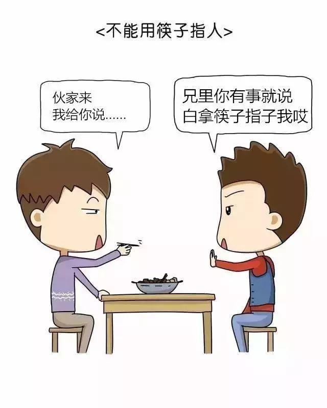 用筷子指着人有骂人的意思