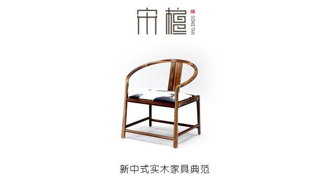 宋檀新中式实木家具,素雅余味,中式家具美学新体验图片