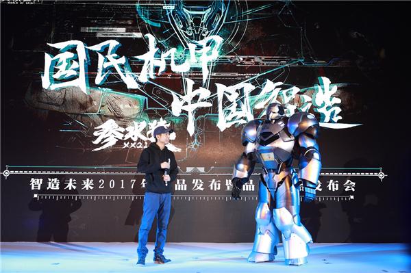 神秘机甲参水猿XX21终露真容 发布会现场变形震撼观众
