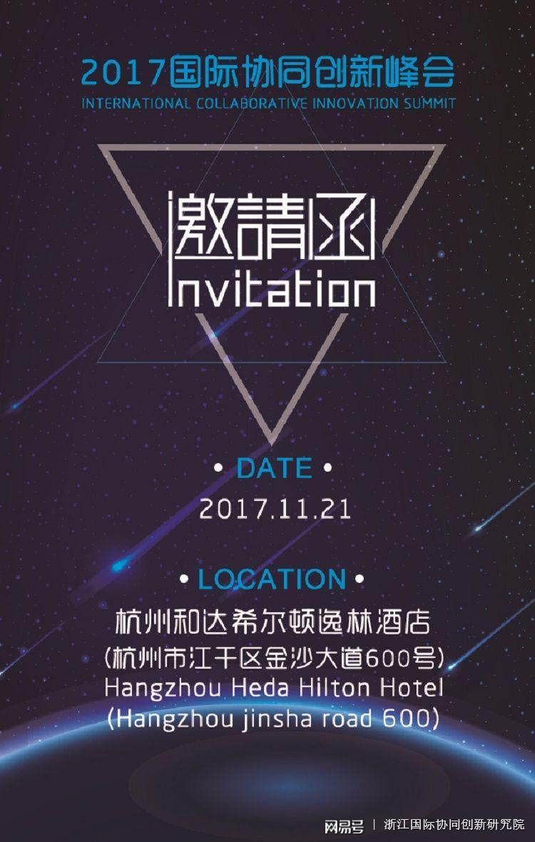 邀请函|2017国际协同创新峰会(中国·杭州)图片