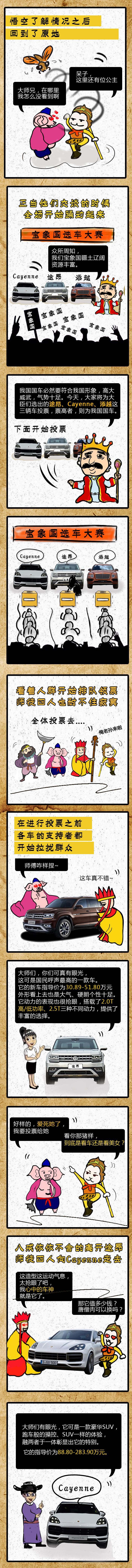 大话西游之第四回:宝象选国车 意马忆心猿 - 周磊 - 周磊