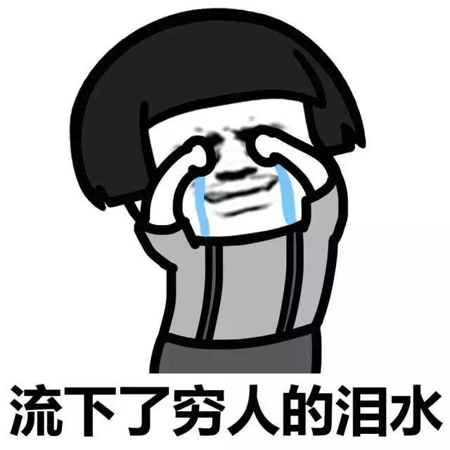 在广东像我这样又丑又穷的人还有吗?