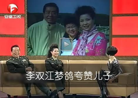 魯豫采訪過李雙江一家,節目中李雙江夢鴿在《魯豫有約》談怎么培養一圖片