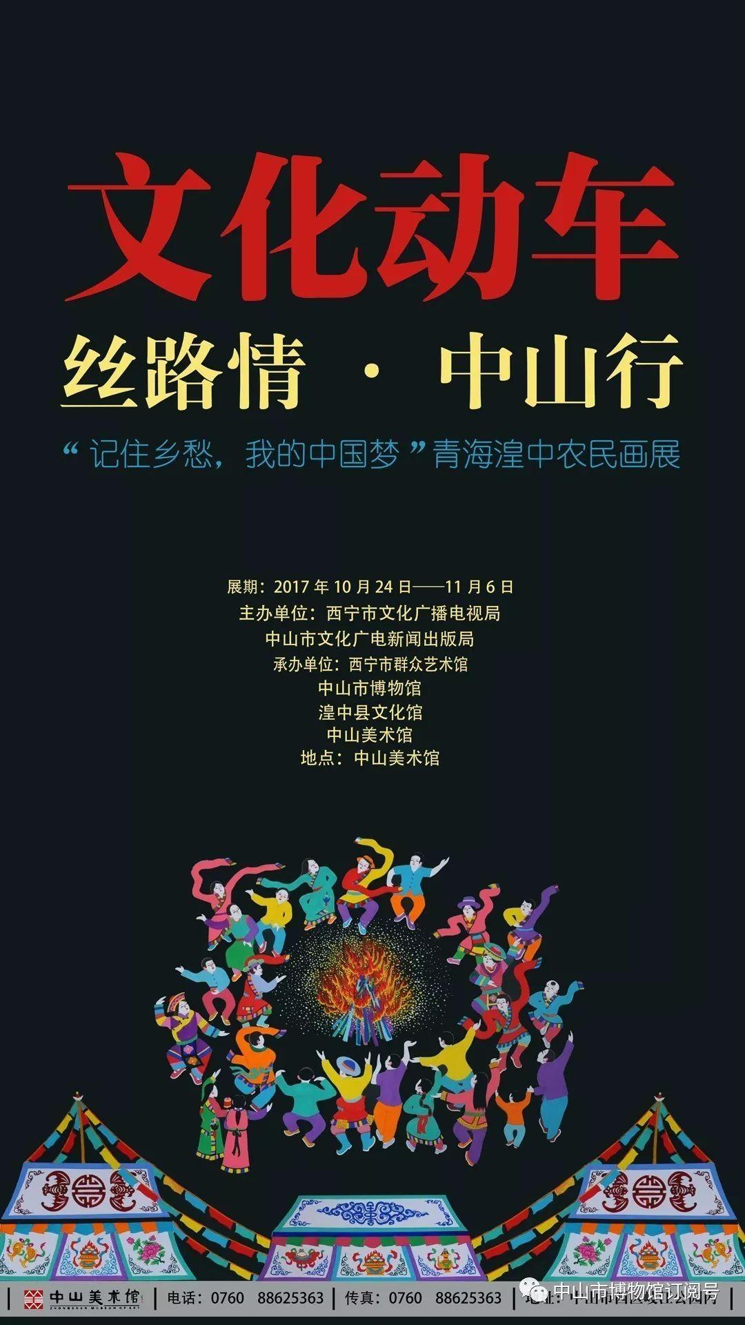 """我的中国梦""""为主题,展出青海省近年来最具代表性的农民画传承人创作"""