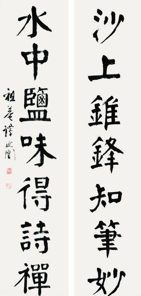 谭延闿楷书图片