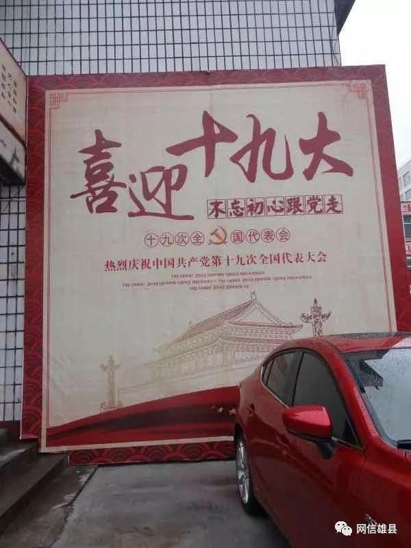 雄县医院悬挂十九大宣传展板