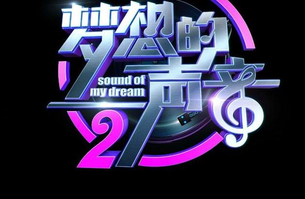 《梦想的声音2》今晚开播,羽泉合体天后林忆莲张靓颖倾情加盟
