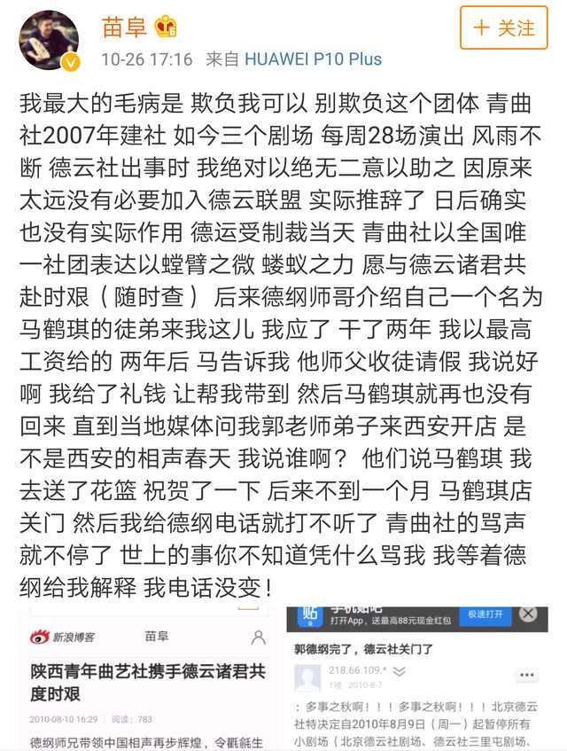 但真相却是马鹤琪是郭德纲亲自介绍到青曲社,在青曲社说了两年相,苗阜