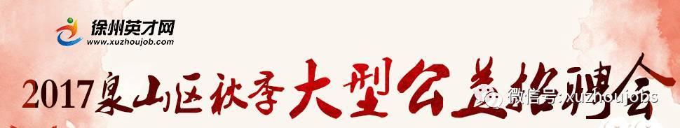 企业好 机会多 发展大 10月27日泉山区秋季大型招聘会来科技广场_