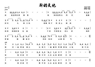 """【第五批""""中国梦""""主题新创作歌曲】"""