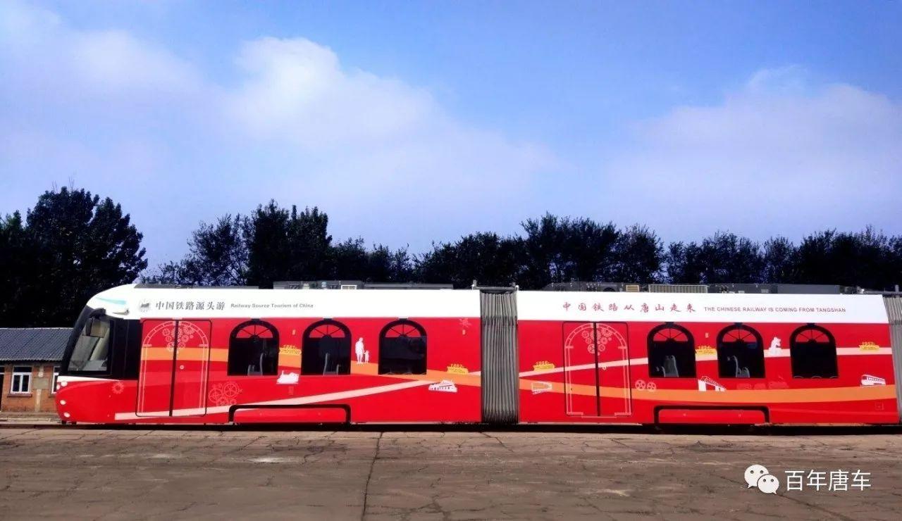 ■氢燃料电池有轨电车唐山开跑.