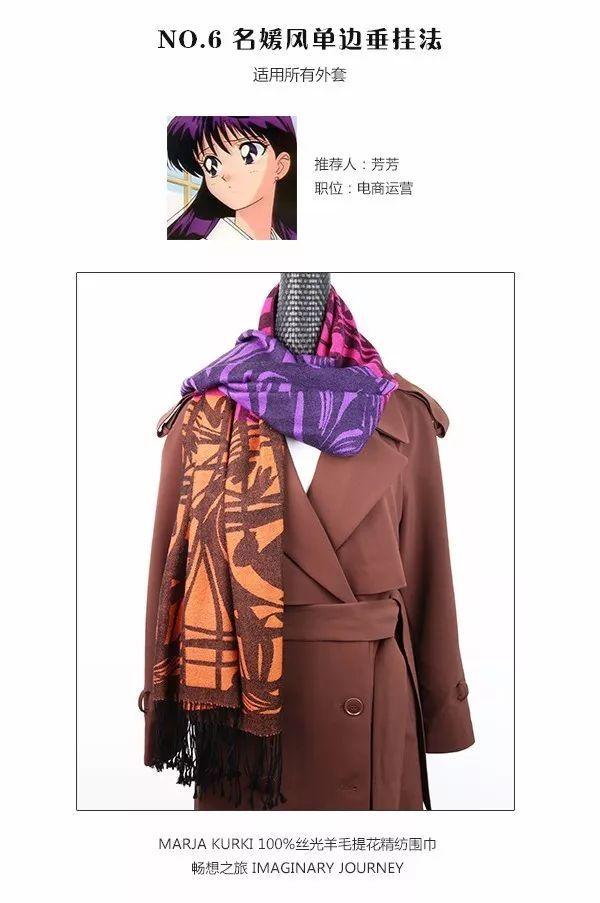 推荐理由:   这种侧搭的围巾系法也与长款外套非常般配,只需简单地搭在肩上,可以完美诠释什么叫优雅迷人,而且还能让你显得很高贵!