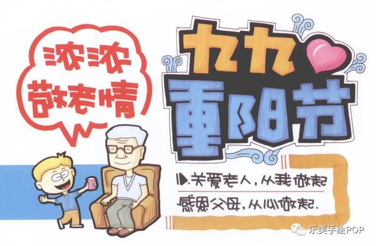 重阳节手绘pop海报
