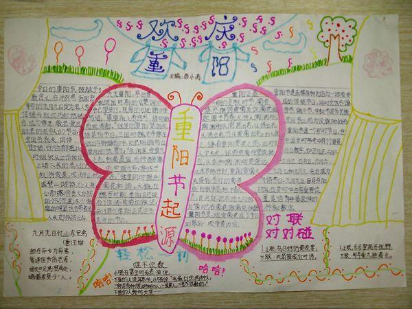 重阳节手抄报与黑板报大全:九九重阳节,敬老爱老给长辈多点关心