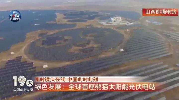 实景航拍 | 全球首座熊猫光伏电站