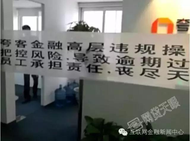 夸客金融再遭员工拉横幅维权:称CEO郭震洲压榨员工变相裁员
