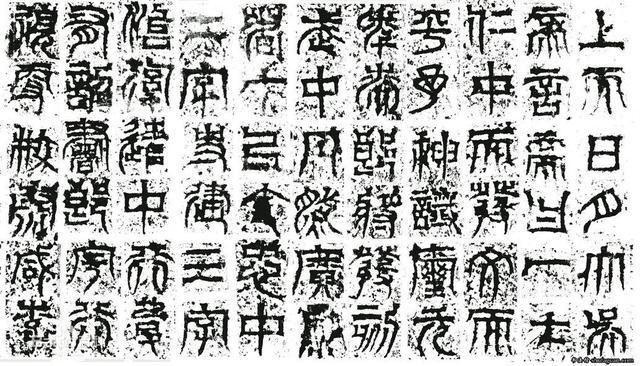 这些碑文虽然荒谬,但字体独特,是由篆向隶转变文字 原碑已失
