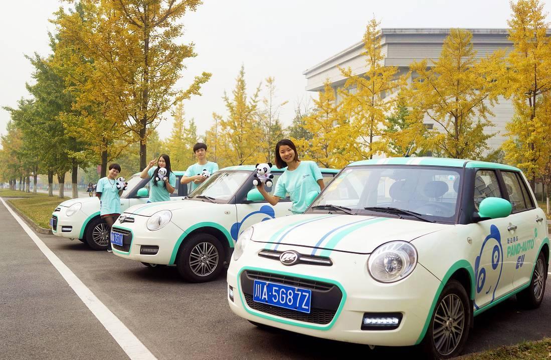 成都出台鼓励和规范新能源汽车分时租赁业发展指导意见