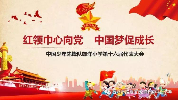 红领巾心向党 中国梦促成长