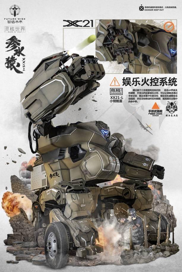 无码xx电影_【火爆】机器人,世界观,ip并重, 三大基因为参水猿xx