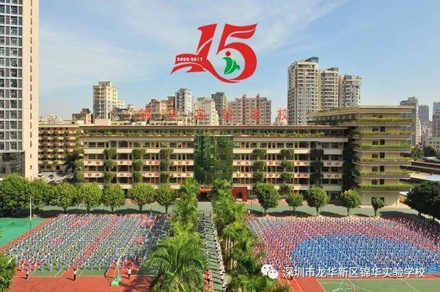 锦华实验学校十五周年校庆邀请函图片