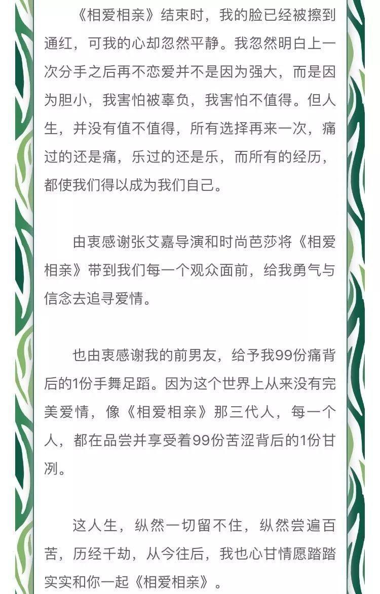 车晓新恋情曝光,甩掉山西首富李兆会后,傍上天价土豪!