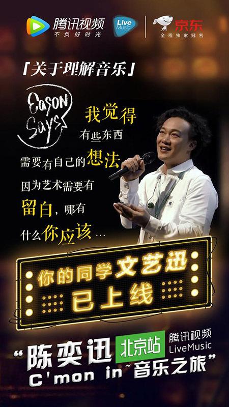 """陈奕迅C'mon in~音乐之旅北京站上线 看""""吹神""""如何劝慰焦虑的年轻人"""